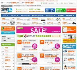住設.com