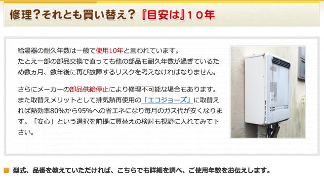 給湯器の取替・設置専門店Q-ONE
