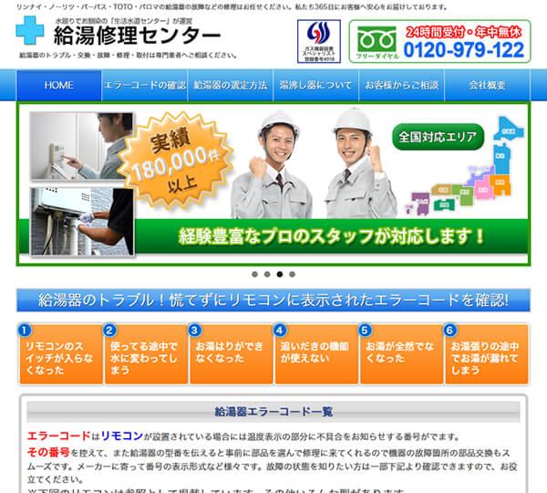 東京給湯器修理センター