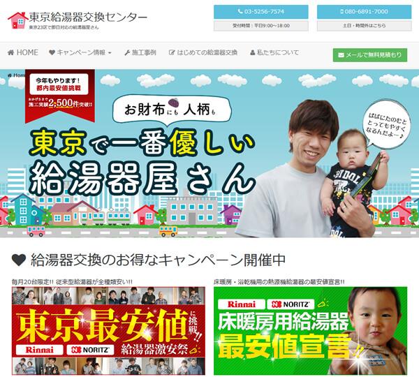 東京給湯器交換センター