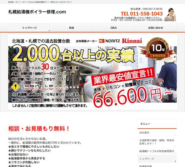 札幌給湯機ボイラー修理.com