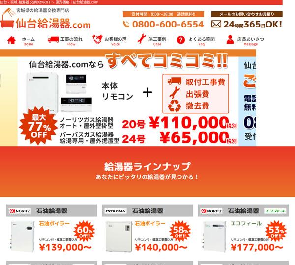 仙台給湯器.com