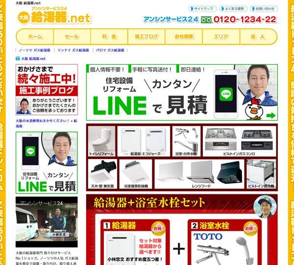 大阪給湯器.net