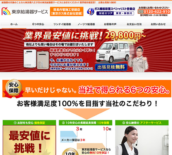 東京給湯器サービス