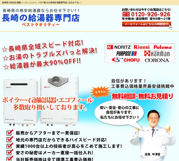 長崎給湯器専門店