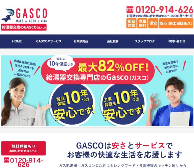 給湯器交換のGASCO