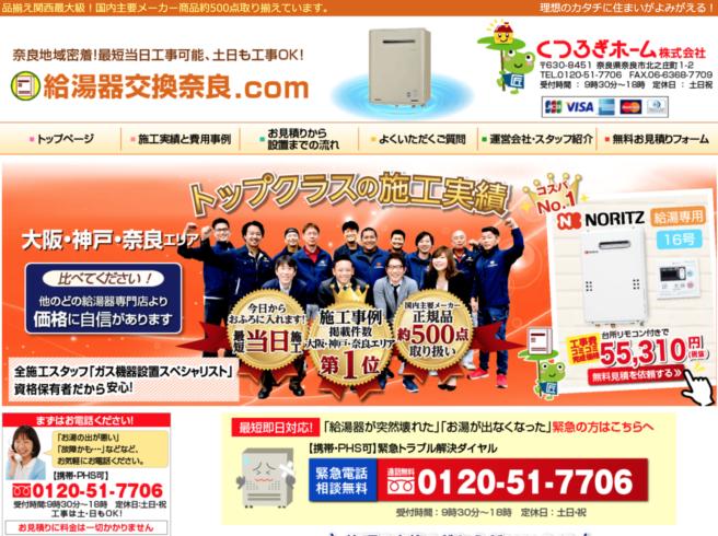 給湯器交換奈良.com