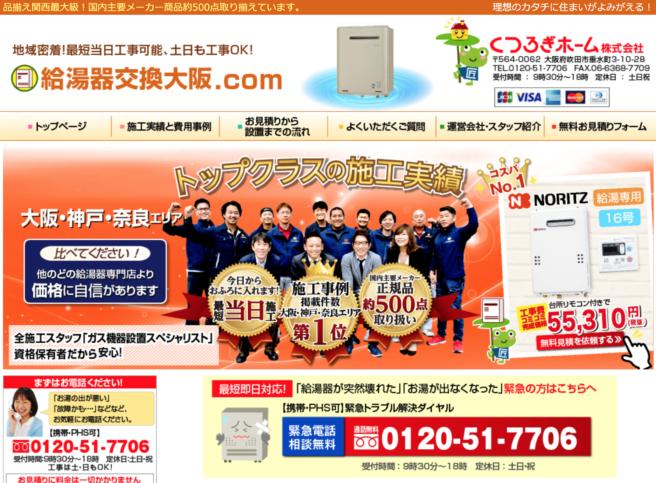 給湯器交換大阪