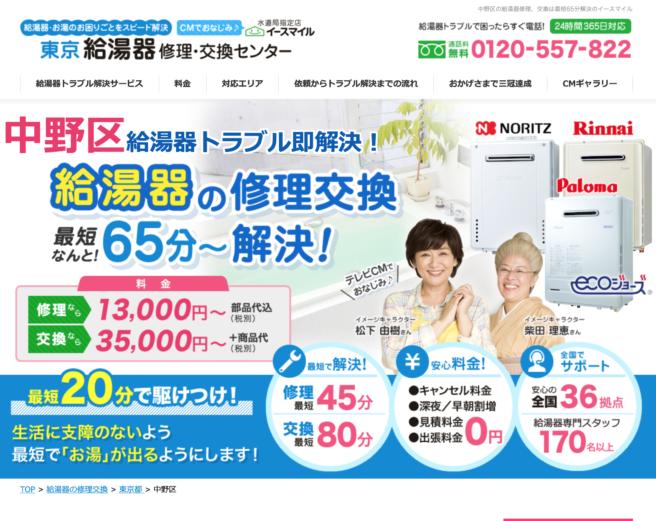 東京給湯器修理・交換センター